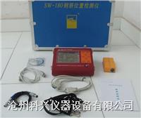 SW-180T型钢筋位置检测仪 SW-180T型