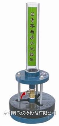 沥青混合料渗水系数测定仪 HHDS-II型