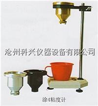 QND-4(A/B/C/D)型粘度计 QND-4(A/B/C/D)型