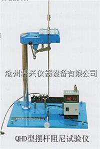 摆杆阻尼硬度试验仪