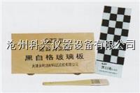 黑白格玻璃板 QZP型