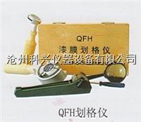 划格法附着力试验仪 QFH/QFH-A型