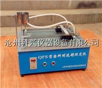 耐洗刷测定仪 QFS型