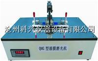 漆膜磨光机 QMG型