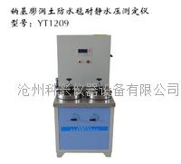 钠基膨润土防水毯耐静水压测试仪 YT1209型