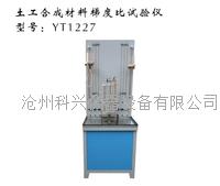 土工合成材料梯度比试验仪 YT1227型