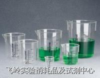低型燒杯 NALGENE