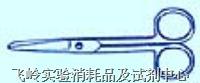 剪刀(101-130) 剪刀(101-130)