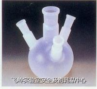 PFA四口燒瓶 TM