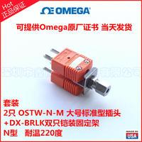 OSTW-N-M插頭+DX-BRLK雙只鎧裝熱電偶安裝夾