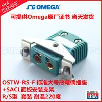 OSTW-RS-F熱電偶插座+SACL面板安裝支架