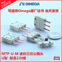 MTP-U-M熱電偶插頭