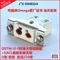 OSTW-U-F熱電偶插座+SACL面板安裝支架