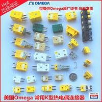 美國Omega K型熱電偶連接器常用系列