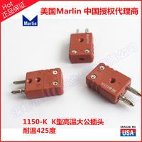 1150-K美國馬林高溫熱電偶插頭 馬林插頭