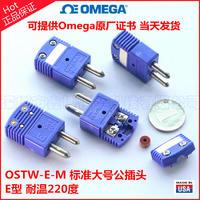 OSTW-E-M熱電偶插頭