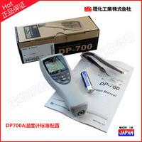 DP-700A溫度計