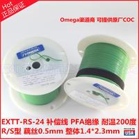 EXTT-R/S-24-SLE熱電偶補償線
