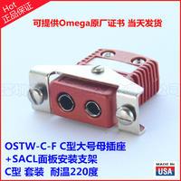 OSTW-C-F熱電偶插座+SACL面板安裝支架
