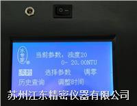 水质分析仪 XZ-0111