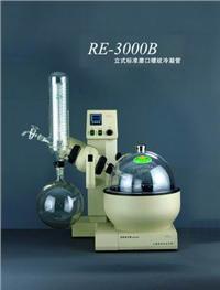 旋转蒸发器 RE-3000B