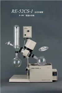 旋转蒸发器 RE52CS-1