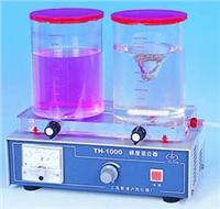 梯度混合器 TH-1000