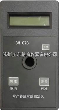 水产养殖7项水质测定仪(比色) CM-07B