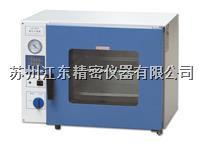 真空干燥箱 DZF-6050B