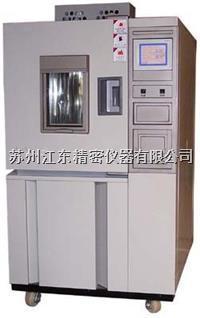 高低温湿热试验箱 GDSD-005B