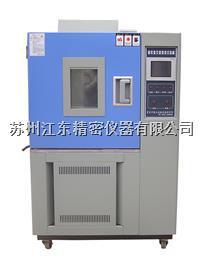 高低温湿热交变试验箱 GDJSD-005C