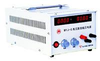 高压数显稳压电源 WYJ-G
