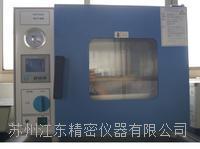 真空干燥箱 DZF-6050D