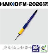 氮气焊铁 HAKKOFM-2026