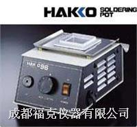 经济型熔锡炉 HAKKO96