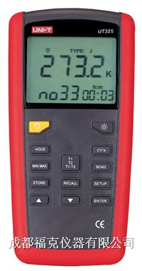 數字測溫儀 UT323/UT325