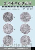 軸承鋼金相評級標準掛圖JB/T1255-2014