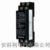 安科利(电位计变送)WS2020二线制隔离电位计信号变换端子