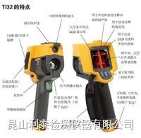 Fluke Ti32红外热像仪