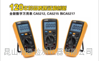 法国CA全新数字万能表CA5212 CA5215和CA5217