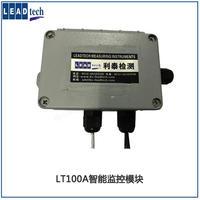 LT100A智能振动在线监控模块