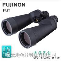 行货正品日本FUJINON富士能16X70 FMT-SX双筒望远镜|连云港代理高清晰度日本望远镜 16X70 FMT-SX