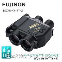 厂家直供日本FUJINON富士能TS1440双筒防抖望远镜BP196 14X40|日本富士高品质稳像仪 BP196 14X40