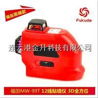 福田12线激光标线仪MW-99T 连云港标线仪 MW-99T