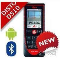 **瑞士徕卡室内外通用200米激光测距仪D510 农业数码成像距离测量仪 D510
