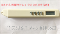 现货正品日本小泉牌地图量测距仪CV-9JR|测距仪|测距笔 CV-9JR