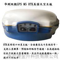 船用华测双微M5 GNSS|性价比好的GPS RTK
