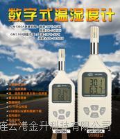 标智GM1360A/GM1360手持数字温湿度计