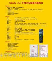 矿用本安型数码摄录仪KBA3L(A)带证书