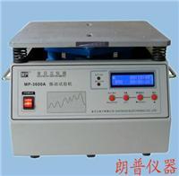 振动台|智力MP-3000A|金日立MP3000A MP3000A振动试验机